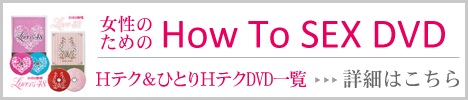 LClove cosmetic 女性のためのHow to SEX DVD